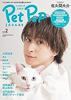 ペットポップスクエア vol.2 [COVER:佐久間大介] (HINODE MOOK 624)