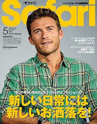 Safari(サファリ) 2021年5月号 (2021-03-25) [雑誌]
