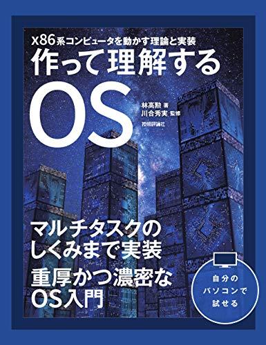 作って理解するOS  x86系コンピュータを動かす理論と実装