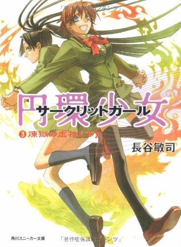 円環少女 (3) 煉獄の虚神(下) (角川スニーカー文庫)