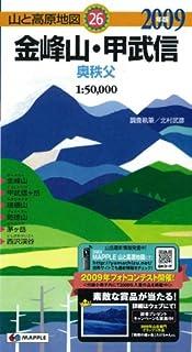 金峰山・甲武信 2009年版―奥秩父 (山と高原地図 26)