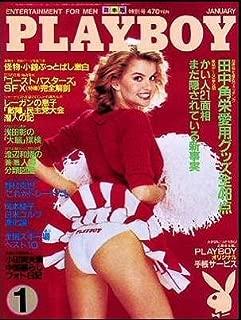 Playboy Magazine Japanese Edition January 1985