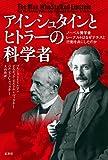 アインシュタインとヒトラーの科学者: ノーベル賞学者レーナルトはなぜナチスと行動を共にしたのか