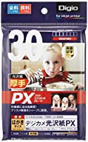 ナカバヤシ インクジェット用紙 デジカメ光沢紙PX はがき 30枚入 JPPX-PCN-30