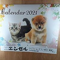 限定 ペットショップ エンゼルの2021年犬 猫 カレンダー