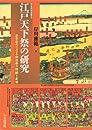 江戸天下祭の研究―近世近代における神田祭の持続と変容