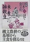 米・麦・雑穀・豆 (全集 日本の食文化)