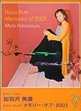 ピアノソロ 加羽沢美濃 ピアノピュア メモリーオブ2003 (ピアノ・ソロ)