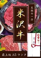 A5ランク 米沢牛 焼肉用 カルビ 500g A3パネル付き 目録 ( 景品 贈答 プレゼント 二次会 イベント用 )