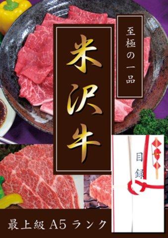 A5ランク 米沢牛 焼肉用 カルビ 700g A3パネル付き 目録 ( 景品 贈答 プレゼント 二次会 イベント用 )