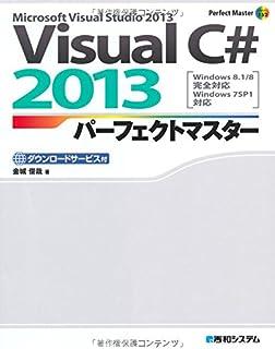VisualC#2013パーフェクトマスター (Perfect Master SERIES)