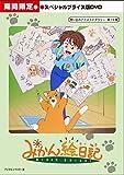 想い出のアニメライブラリー 第19集 みかん絵日記 スペシャルプライス版DVD<期間限定>[DVD]