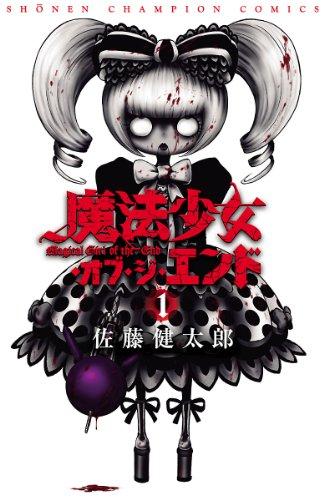 魔法少女・オブ・ジ・エンド 1 (少年チャンピオン・コミックス) - 佐藤健太郎
