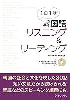 1日1話韓国語リスニング&リーディング