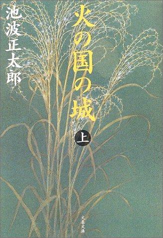 新装版 火の国の城 (上) (文春文庫)