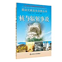 Figure that escape self-help books nuclear disaster and radiation accidents(Chinese Edition)