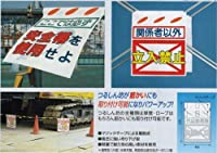 足場内 上下作業禁止 つるしん坊 安全標識 SK-52