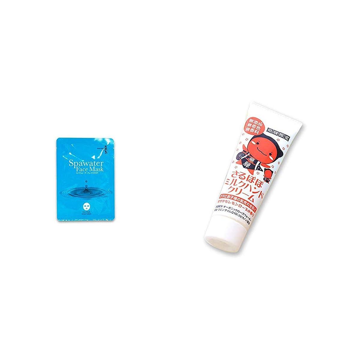 花束豊富な開業医[2点セット] ひのき炭黒泉 スパウォーターフェイスマスク(18ml×3枚入)?さるぼぼ ミルクハンドクリーム(50g)