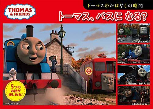 トーマスのおはなしの時間 トーマス、バスに なる? (トーマスの5つのおはなし)