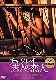 チャタレイ夫人の恋人(ヘア無修正版) [DVD]