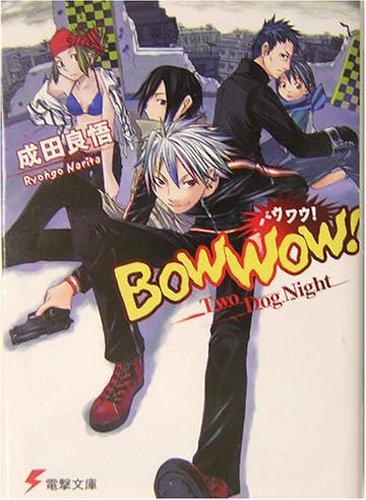 バウワウ! Two Dog Night (電撃文庫)