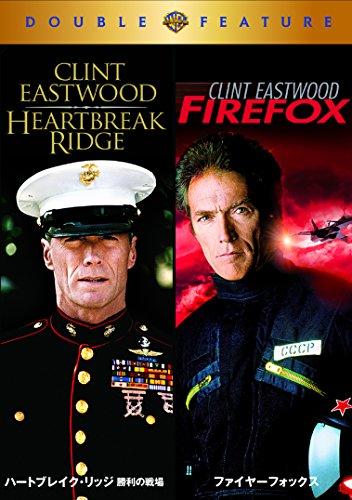 ハートブレイク・リッジ/勝利の戦場/ファイヤーフォックス DVD (初回限定生産/お得な2作品パック)