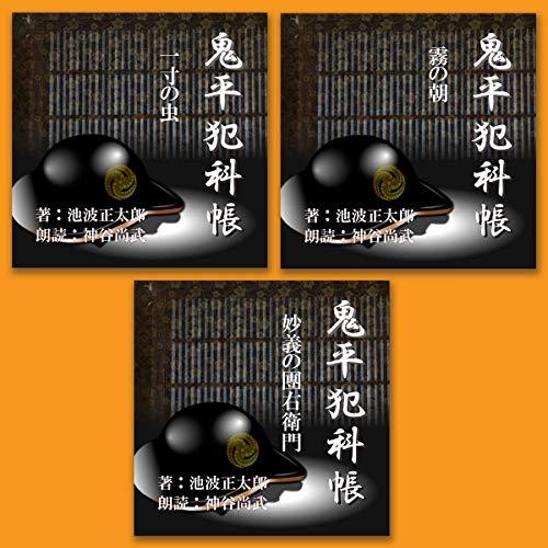 『鬼平犯科帳より 3本セット (25)』のカバーアート