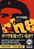 ゲバラ日記 (角川文庫)