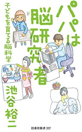 パパは脳研究者 ~子どもを育てる脳科学~ (扶桑社BOOKS新書)