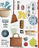 暮らしの図鑑 民藝と手仕事 長く使いたい暮らしの道具と郷土玩具