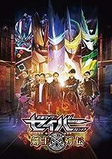 「仮面ライダーセイバー スピンオフ 剣士列伝」BDが6月9日リリース