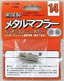 Metall-Schalld?mpfer Schalld?mpfer Serie 14 Metallgitter Stanz (Japan-Import) -