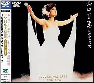 伝説から神話へ 日本武道館さよならコンサート・ライブ-完全オリジナル版- [DVD]...