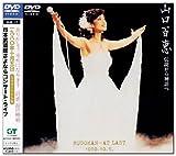 伝説から神話へ 日本武道館さよならコンサート・ライブ-完全オリジナル版-[DVD]