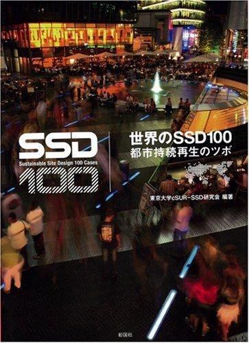世界のSSD100―都市持続再生のツボの詳細を見る