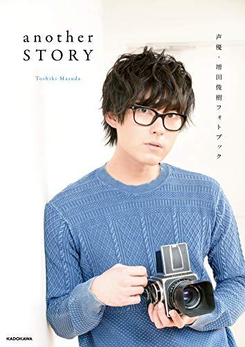 声優・増田俊樹フォトブック another STORY