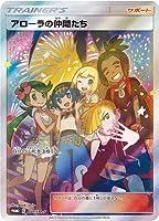 ポケモンカードゲーム PK-SM-P-401 アローラの仲間たち