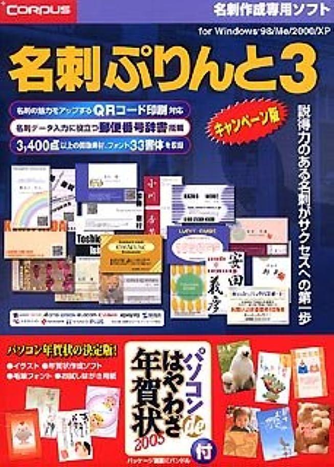 プレミアムデザイナー持ってる名刺ぷりんと 3 キャンペーン版