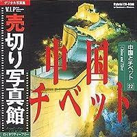 売切り写真館 VIPシリーズ Vol.22 中国とチベット
