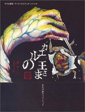 カエルの王さま または鉄のハインリッヒ (グリム童話アーティストブックシリーズ)