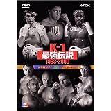 K-1最強伝説1993-2000 VOL.1-グランプリ王者の奇蹟- [DVD]