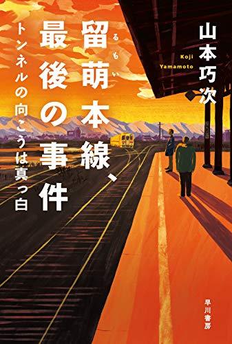 留萌本線、最後の事件 トンネルの向こうは真っ白 (ハヤカワ文庫JA)