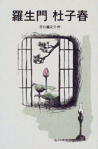 羅生門 杜子春 (岩波少年文庫 (509))