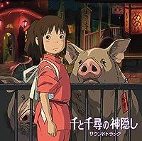 【Amazon.co.jp限定】千と千尋の神隠し サウンドトラック (特典:メガジャケ付)