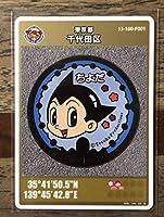 マンホールカード第12弾 東京都特別版 千代田区 鉄腕アトム