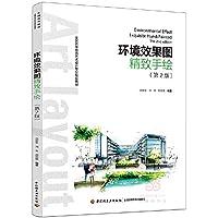 环境效果图精致手绘(第二版)(全国高等教育艺术设计专业规划教材)