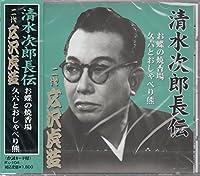 清水次郎長伝 二代広沢虎造 お蝶の焼香場・久六とおしゃべり熊