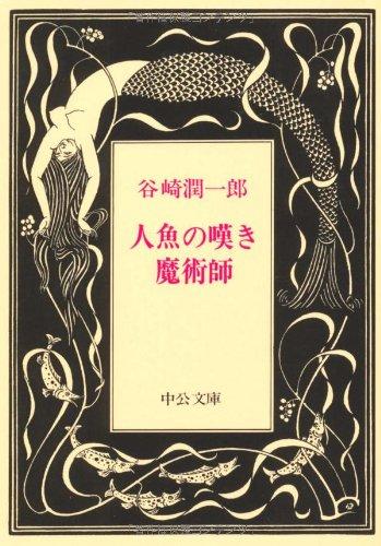 人魚の嘆き・魔術師 (中公文庫)