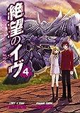 絶望のイヴ(4) (エッジスタコミックス)