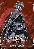 Ubel Blatt~ユーベルブラット~ 1巻 (デジタル版ヤングガンガンコミックス)